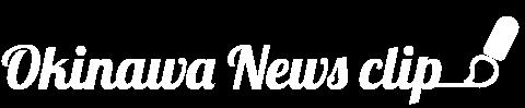 沖縄社会文化ニュースクリップ